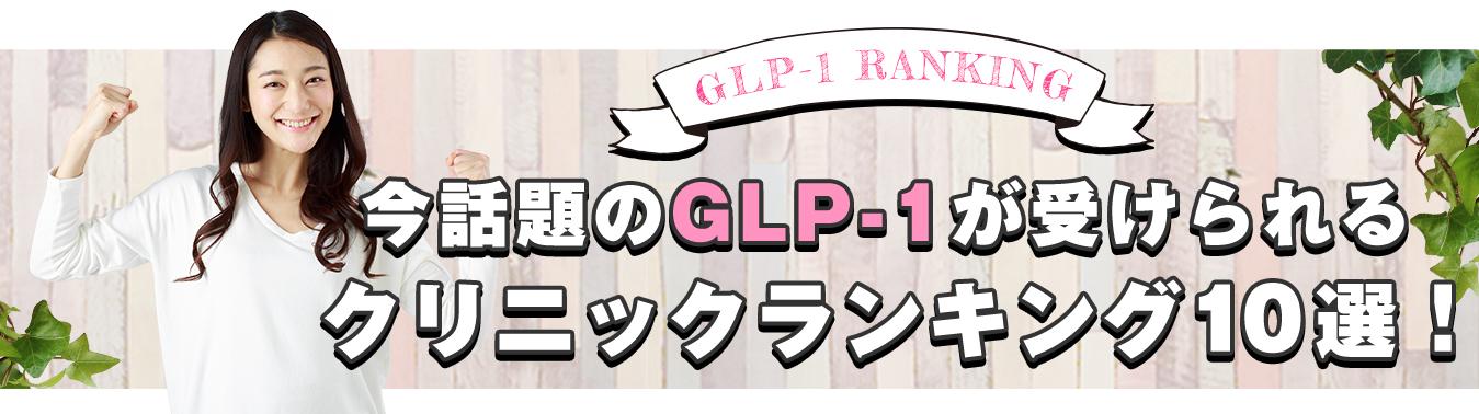 大阪でGLP-1ダイエットを受けるなら口コミで人気のおすすめクリニックランキング!