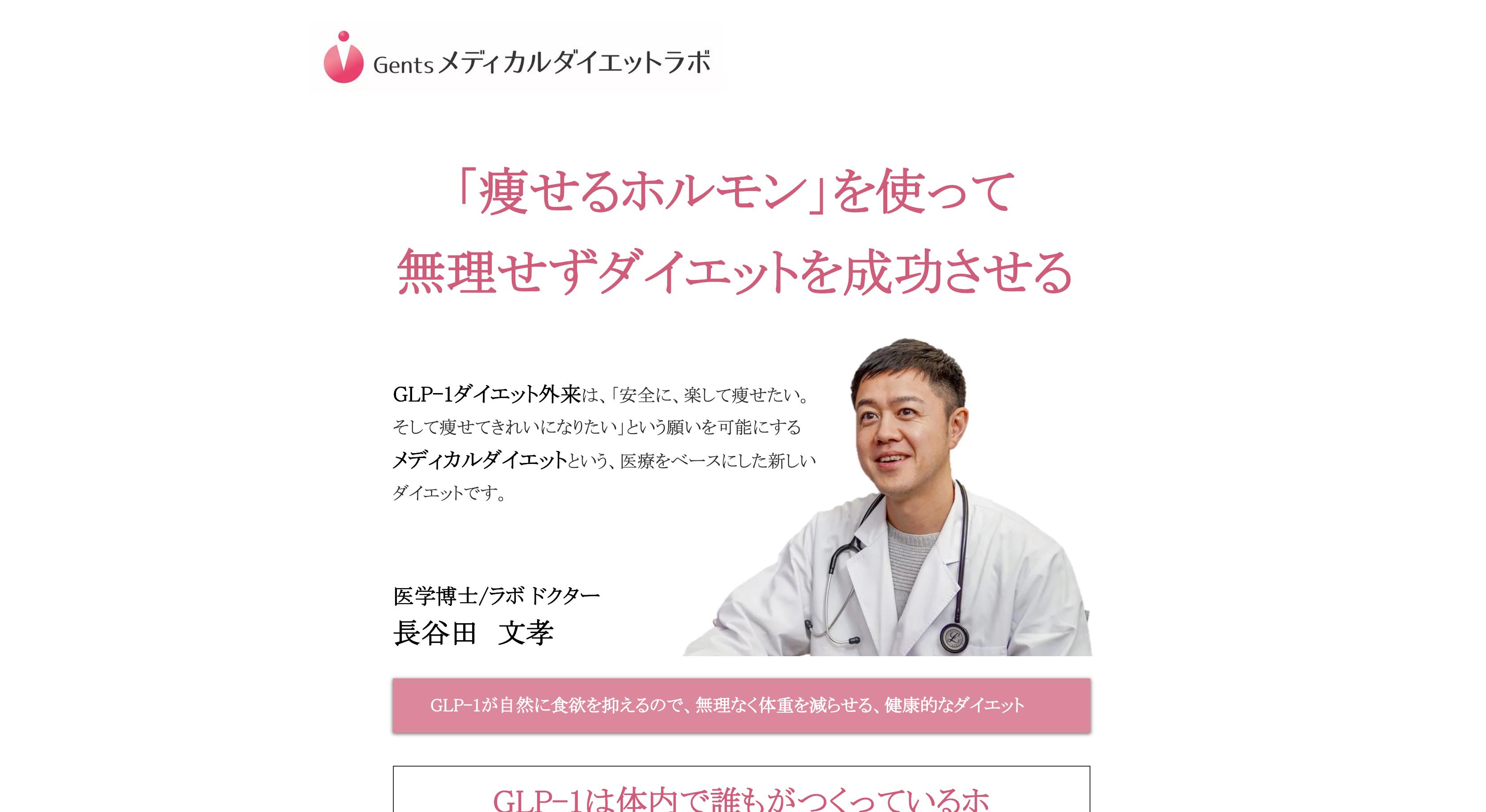 大阪梅田GentsメディカルダイエットラボのGLP-1ダイエット