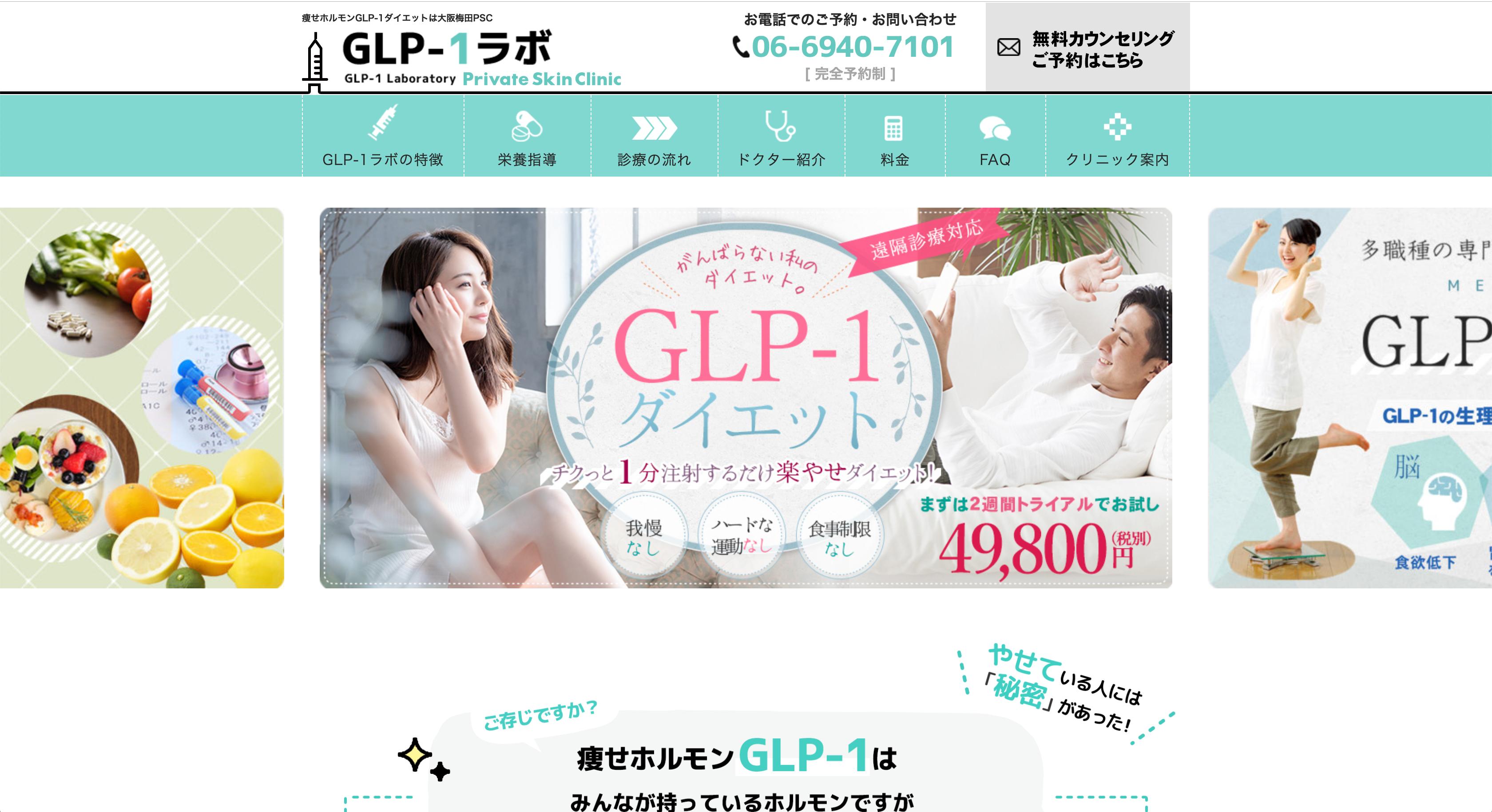 大阪梅田プライベートスキンクリニックのGLP-1ダイエット
