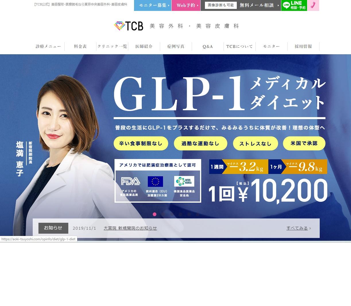 東京中央美容外科のGLP-1ダイエット