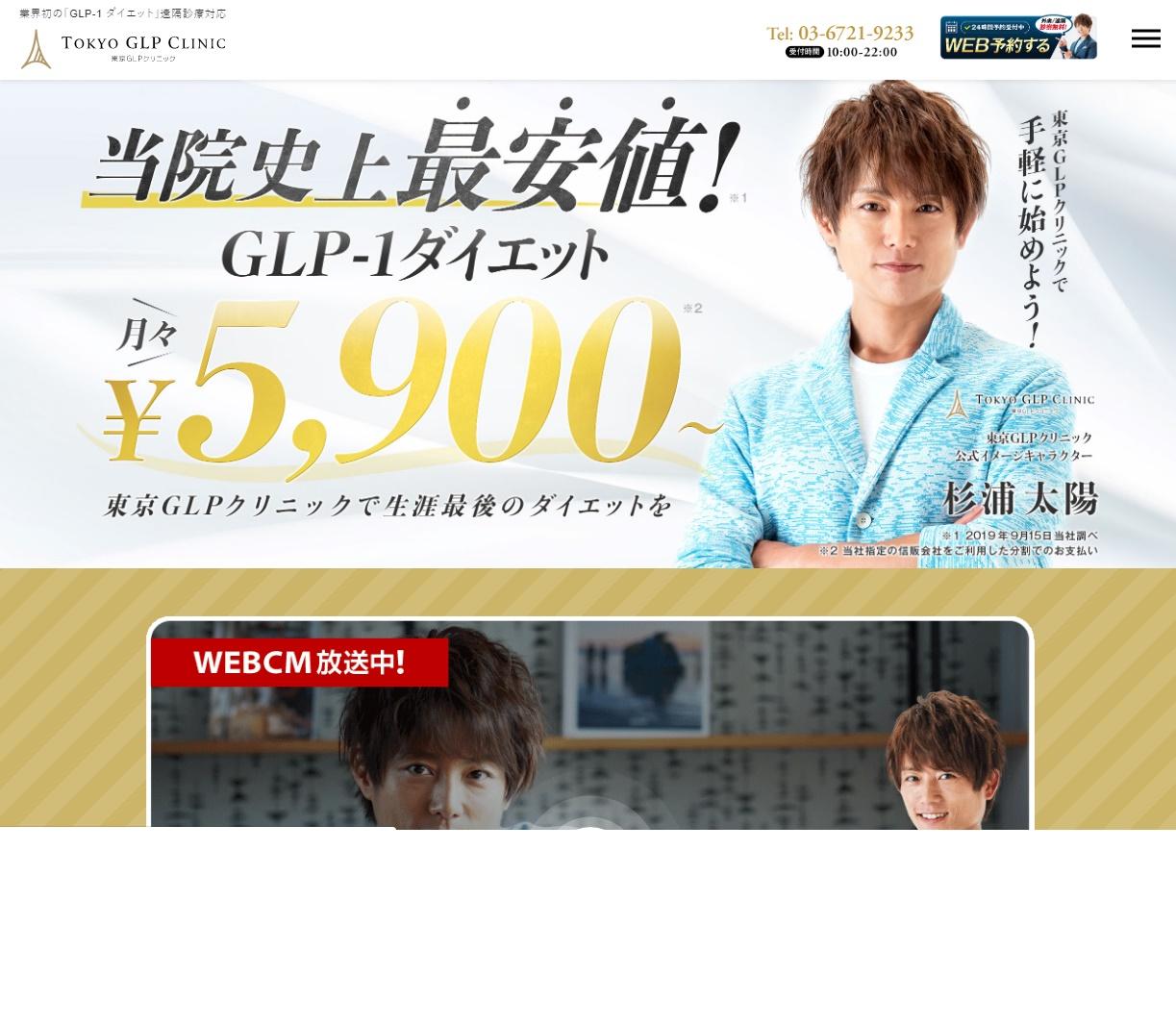 東京GLPクリニックのGLP-1ダイエット